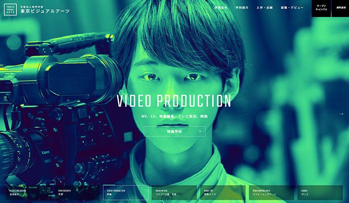 学校法人専門学校 東京ビジュアルアーツ 映像・動画専門学校基本情報